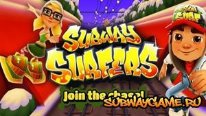 Subway Surf на планшет