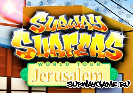 Subway Surfers Иерусалим