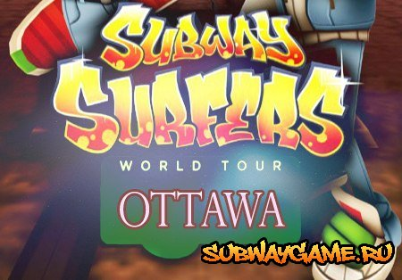 Subway Surfers Оттава