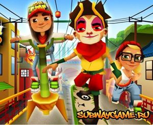 Subway Surfers все части на компьютер