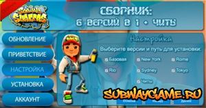 Скачать Subway Surfers PC