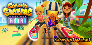 Subway Surfers Маями 2