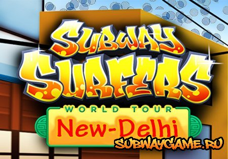 Subway Surfers New-Delhi
