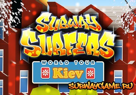 Subway Surfers Киев