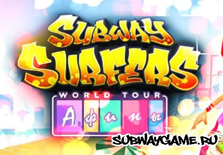 Subway Surfers Афины