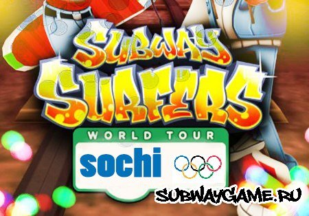 Subway Surfers Сочи