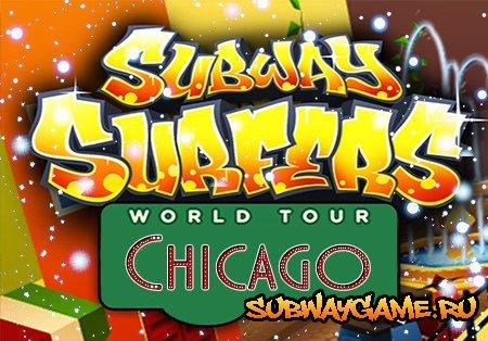 Subway Surfers Чикаго