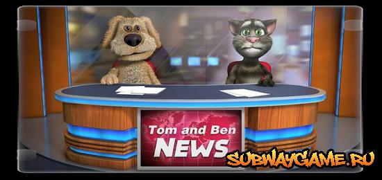 Говорящий Кот и Собака Бен новости online
