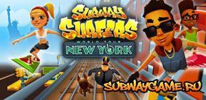 Subway Surf New York скачать на Андроид