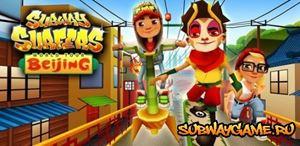 Обновление Subway Surfers 1.13 Пекин (анонс + апк+ мод на деньги)