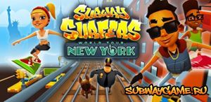 Обновление Subway Surfers 1.6 Нью-Йорк