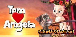 Кот Том любит кошку Анжелу