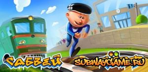 Subway Surfers для java .jar формат