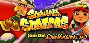 Скачать игру Subway Surf без вирусов и смс