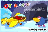 Воздушный транспорт Пина - От Винта!