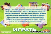 Веселящие паззлы Смешариков - сборник игр
