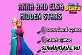 Собираем звездочки с Анной вместе - поиск скрытых объектов