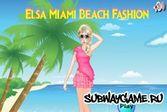 Эльза в Майами - отдых на бархатном пляже