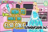 Торт Эльза - готовим вместе