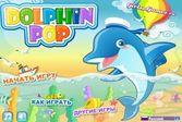 Дельфинчик или поиски приключений в забытом королевстве
