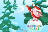 Новые приключения Нюши - снежная горка