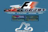 Формула 1 - испытайте новую гонку