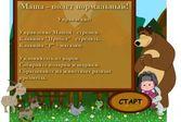 Приключения Маши и медведя: 5 минут - полёт нормальный!