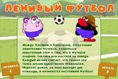 Спор Смешариков - ленивый футбол, тактика или настрой на победу?