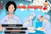 Сделайте операцию на руку пациенту