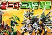Лего: Ниндзя Го - Робот