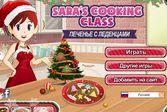 Кухня Сары стеклянное печенье