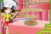 Кухня Сары пицца
