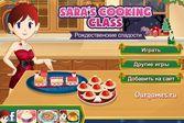 Кухня Сары рождественские лакомства