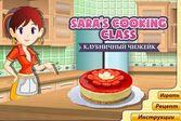 Кухня Сары чизкейк