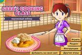 Кухня Сары персиковый коблер