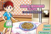 Кухня Сары паста