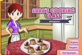 Кухня Сары макаруны