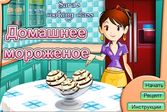 Кухня Сары мороженое
