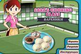 Кухня Сары вареники