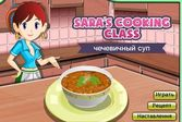 Кухня Сары чечевичный суп