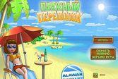 Алавар организация пляжного отдыха