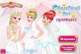 Знаменитый бал невест для принцесс королевства