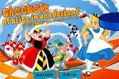 Алиса в стране чудес забавляется в шашки