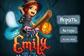 Эмили и волшебный лабиринт