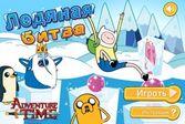 Ледяная Битва