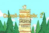 Склей-ка Кейк 2