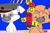 Рекс и Бублик: Раскраска