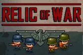 Реликвии войны