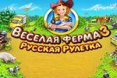 Веселая Ферма 3: Русская Рулетка