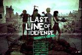 Последняя линия обороны